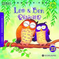 新东方生命教育美语绘本23.人地系列:里欧和班恩(附DVD光盘)――新东方大愚少儿英语丛书