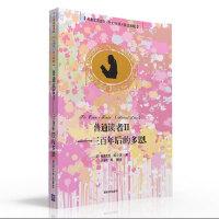 普通读者II――三百年后的多恩(名著双语读物.中文导读+英文原版)