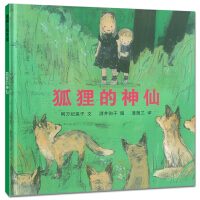 狐狸的神仙(2018版,日本绘本奖作品,被选为每日新闻社读书感想文比赛课题图书)