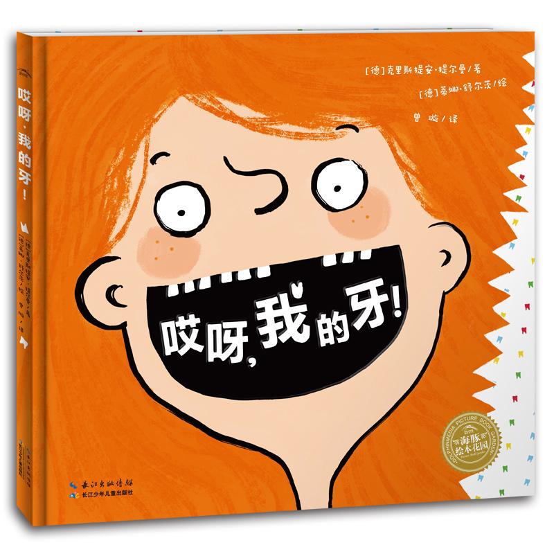 哎呀,我的牙! 一本关于孩子换牙的俏皮绘本,积极正面地引导孩子,帮助孩子缓解对成长的焦虑情绪,愉快度过换牙期。(海豚传媒出品)