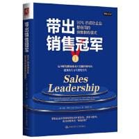 带出销售冠军:90%的成功企业都在用的销售教练模式:the essential leadership framework
