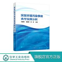 突发环境污染事故典型案例分析 环境应急管理应急处置技术书籍 突发环境污染事件应急处置流程处置方式方法注意事项 事故处理对