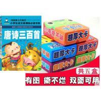 看图识字卡片5盒+ 唐诗三百首 儿童早教卡宝宝启蒙学习卡汉语拼音 数学数字字母卡 幼儿园教材教具卡 2-3-4-5-6
