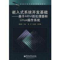 【正版二手书旧书8成新】嵌入式系统开发基础基于ARM微处理器和Linux操作系 滕英岩 电子工业出版社 9787121074257