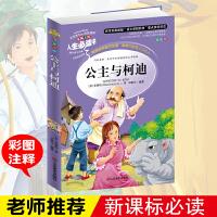 正版 名师点评导读注解版 公主与柯迪 彩绘本 小学生课外读物 世界名著童话故事书 中外名著故事