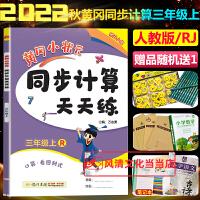 黄冈小状元同步计算天天练三年级上册RJ人教版2021秋