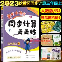 黄冈小状元同步计算天天练三年级下册RJ人教版2020春