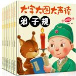 全套6册注音版 幼儿读古诗儿童绘本故事书0-3-6岁幼儿园小班中班宝宝学三字经弟子规童谣儿歌大全婴儿1-2-3岁早教启
