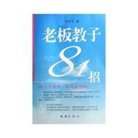 【正版直发】老板教子81招 郭中平 9787807413561 文汇出版社