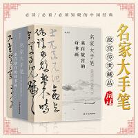 名家大手笔 来自故宫的诗书画 全3册 裸脊线装带书函 附赠名作临摹字帖 书法诗文绘画赏析书籍
