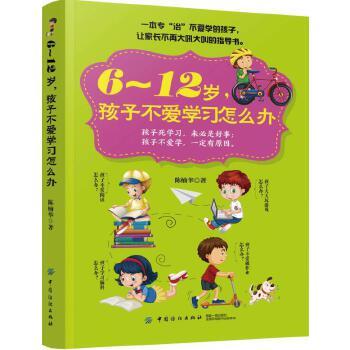 6~12岁,孩子不爱学习怎么办(pdf+txt+epub+azw3+mobi电子书在线阅读下载)