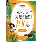 学霸课堂 小学语文阅读训练100分 四年级