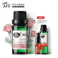 AFU阿芙 玫瑰精油 8ml 保湿 芳疗护肤品  支持货到付款
