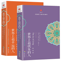 世界上最快乐的人+幸运的人 根道果的智慧 明就仁波切的禅修的方法 佛教人生智慧与心灵修养书 宗教哲学畅销书籍