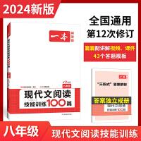 2020版八年级一本初中语文阅读训练五合一现代文/古诗文通用版语文记叙文说明文课外阅读理解专项训练初二8年级学生必刷题