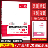 2021新版八年级一本初中语文阅读训练五合一第9次修订现代文/古诗文人教版语文记叙文说明文课外阅读理解专项训练初二8年级