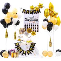 黑金主题套餐宝宝周岁儿童生日派对布置装饰用品气球