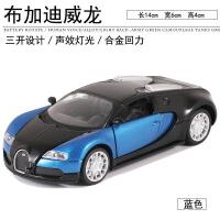 合金汽车模型1:32帕加尼风神跑车阿斯顿马丁敞篷车儿童玩具车 黑色 布加迪威龙=蓝色