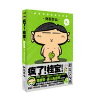 疯了!桂宝4 酷玩卷 阿桂 绘 北方妇女儿童出版社 9787538550344