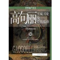 世界遗产丛书:高句丽:王城王陵及贵族墓葬
