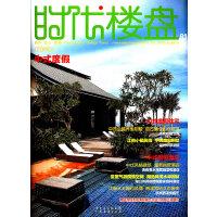 中式度假:时代楼盘-81