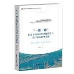 """""""一带一路""""倡议下中国对外直接投资与出口贸易转型升级"""