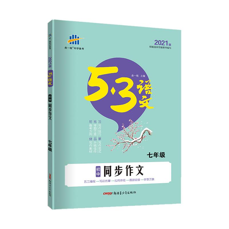 曲一线 初中同步作文(七年级)53中考语文专项 根据国家统编教材编写五三(2021)