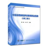 中国注意缺陷多动障碍防治指南(第二版) 9787830050443 中华医学电子音像出版社