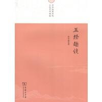 五经趣谈(中华优秀传统文化系列读物)
