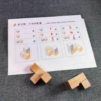 立方体拼图图案教具立体空间感 方块积木 幼小衔接 小学数学小木块