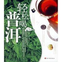 【二手原版9成新】 轻松喝普洱, 叶羽晴川, 中国轻工业出版社 ,9787501955985