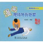 【正版全新直发】漫画安全系列书 漫画现场外伤处置 钱家庆 9787512355637 中国电力出版社