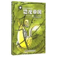 【正版全新直发】科学惊奇故事丛书:恐龙帝国5 一个未知的国度 [加] 罗伯特・J.索耶,曾真 978753978054