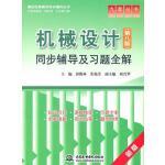 【正版二手书旧书9成新左右】机械设计(第八版)同步辅导及习题全解(新版)9787508466477