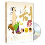 【新书店正版】中医理疗 刮痧(附DVD光盘)黄海涛9787807057765成都时代出版社
