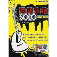 民谣吉他SOLO实用教程(附光盘) 王迪平,唐联斌著 9787540438883 湖南文艺出版社