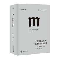 理想国译丛・克里米亚战争:被遗忘的帝国博弈(NO:032)