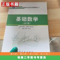 【二手9成新】基础数学(第2册) 五年制高等职业教育精品教材