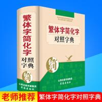 繁体字简化字对照字典 繁简对照字典 现代汉字与古汉字对比字典 新编繁体字词典汉语字词典繁简对照字典 查询辨识繁体字释义