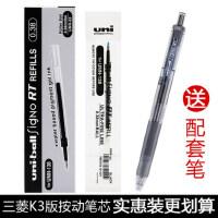 日本UNI三菱中性笔芯盒装UMR-83/85水笔替芯K3红蓝黑色考试笔芯0.5/0.38适用umn-138/UMN15
