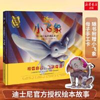 【全新直发】小飞象/迪士尼经典绘本 民主与建设出版社