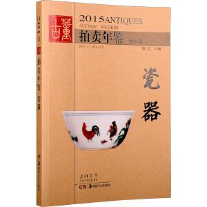 2015古董拍卖年鉴――瓷器