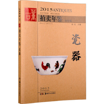 2015古董拍卖年鉴——瓷器艺术品拍卖行业**影响力的工具性图录,全面反映中国艺术品收藏投资价值。