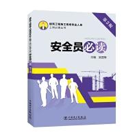 建筑工程施工现场专业人员上岗必读丛书 安全员必读(第2版)