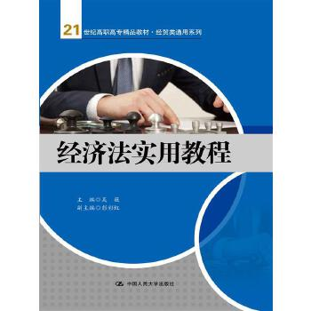 【正版图书-ML】--经济法实用教程(高职教材)9787300203461知礼图书专营店 正版图书,请放心购买!客服回复不过来请致电15726655835 调货周期为2-3天