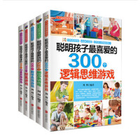 天才益智思维丛书  全世界孩子都在玩的智力游戏大合集(套装共5册)