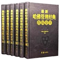 哈佛管理经典百科全书(16开精装全6册)6卷 MBA 全套正版 红旗出版社 定价1798元