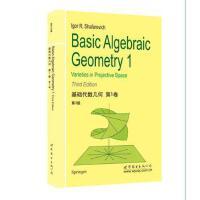 基础代数几何 第1卷 第3版 (俄)I.R.沙法列维奇 9787519220709 世界图书出版公司