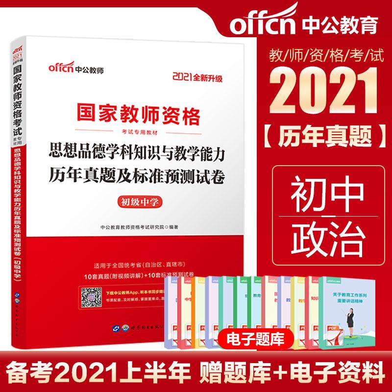 2020中公国家教师证资格证考试用书初级中学思想品德学科知识与教学能力历年真题及标准预测试卷