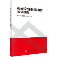 【正版现货】相依线性回归模型的统计推断 胡宏昌,秦永松,黄收友 9787030556233 科学出版社
